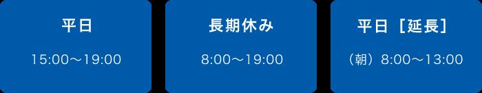平日 15:00〜19:00 長期休み 8:00〜19:00 平日[延長](朝)8:00〜13:00