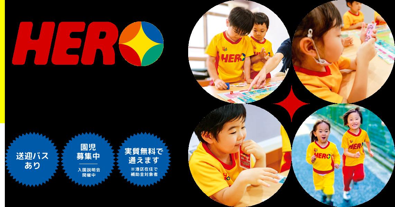 世界に羽ばたくチカラを育てる ヒーロー幼児園は、幼稚園、保育園、スポーツクラブの要素に、自然体験・語学・算数・音楽・IT・社会・ビジネスの教育までを幅ひろく網羅した新しいタイプの幼児教育パートナーです。 「送迎バスあり」「園児募集中 入園説明会開催中」「実質無料で通えます ※港区在住で補助金対象者」