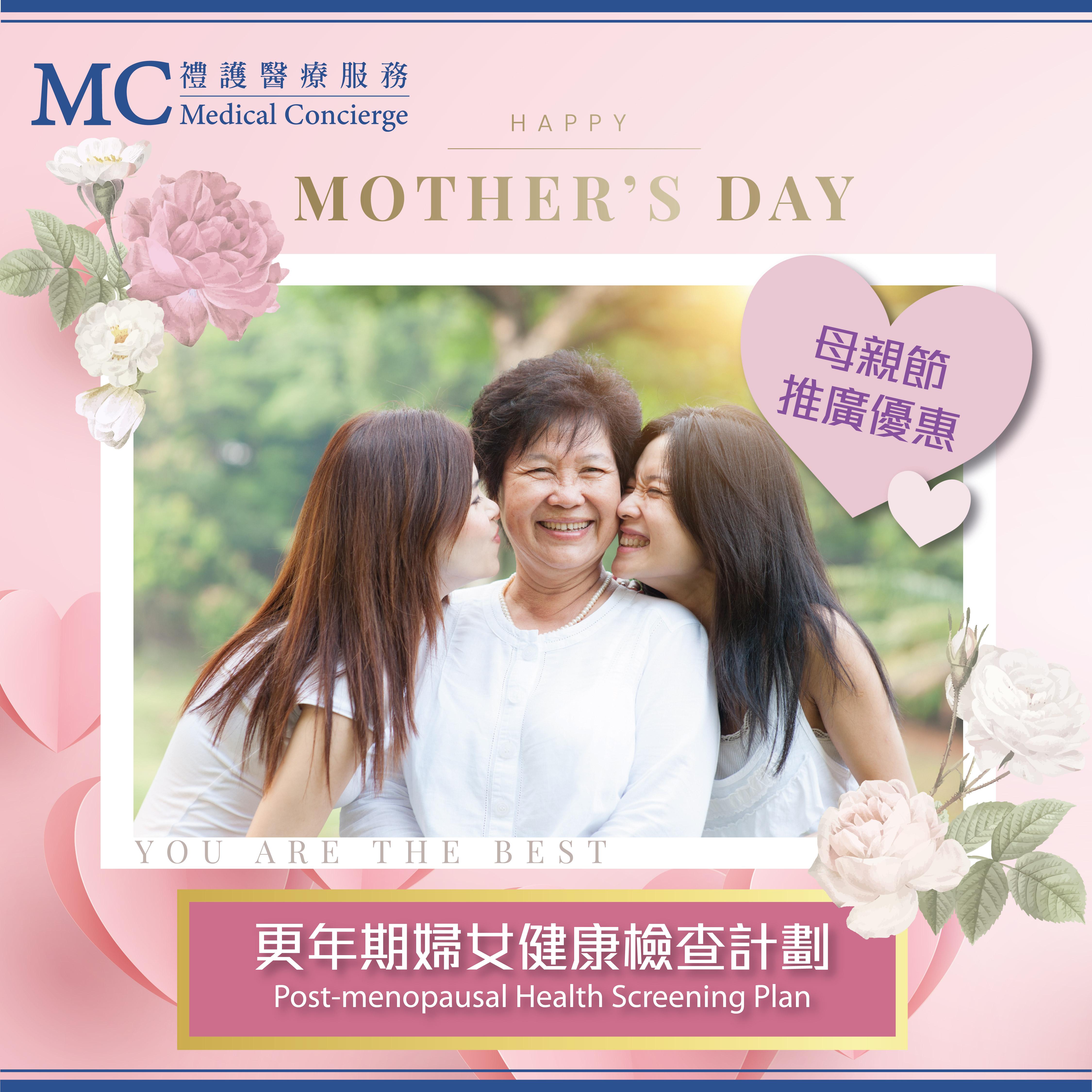 【禮護健康】📣💝母親節推廣系列:媽媽的健康 真摯的禮物💝📣