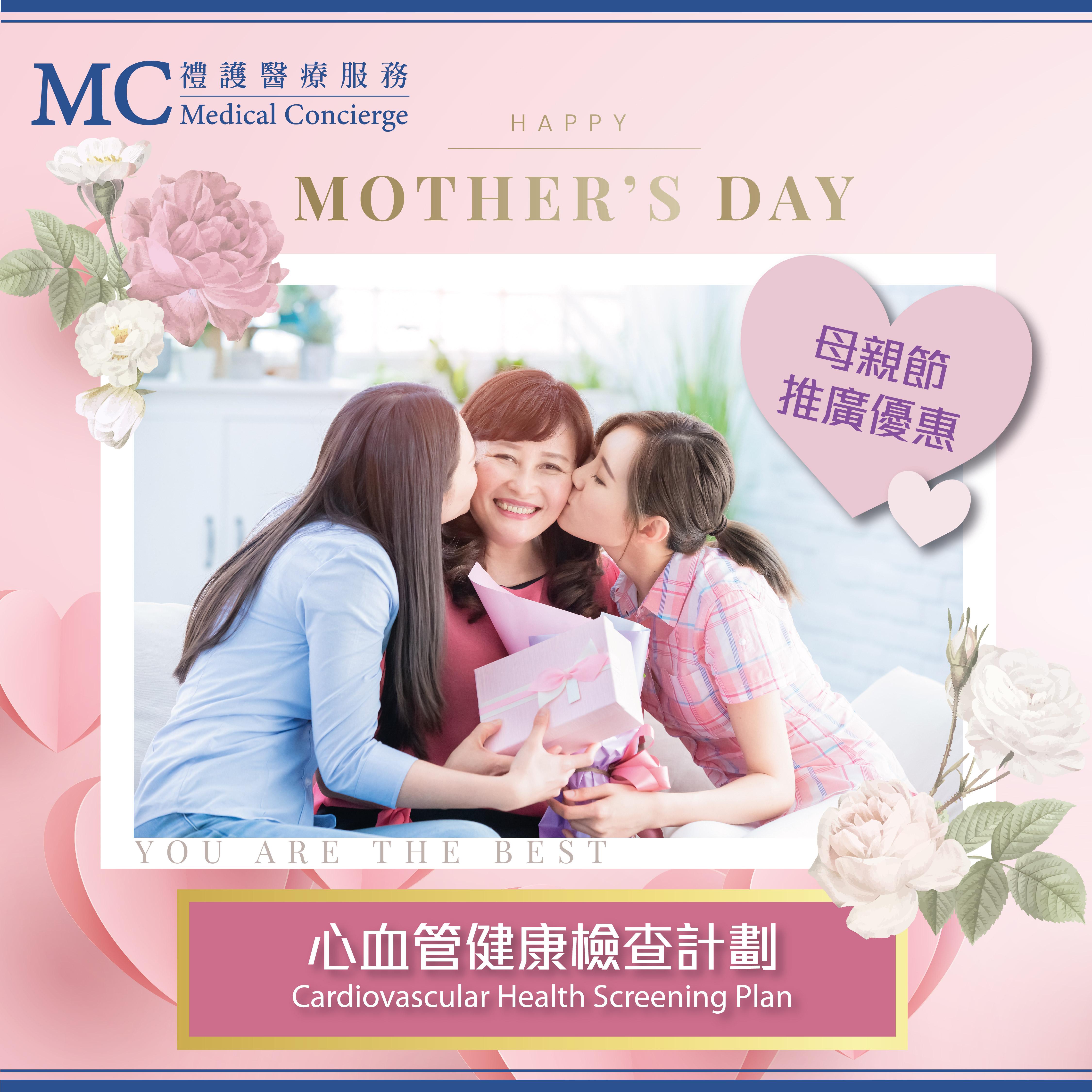 【禮護健康】📣💝母親節推廣系列:時刻關「心」母親  就是最好的禮物💝📣