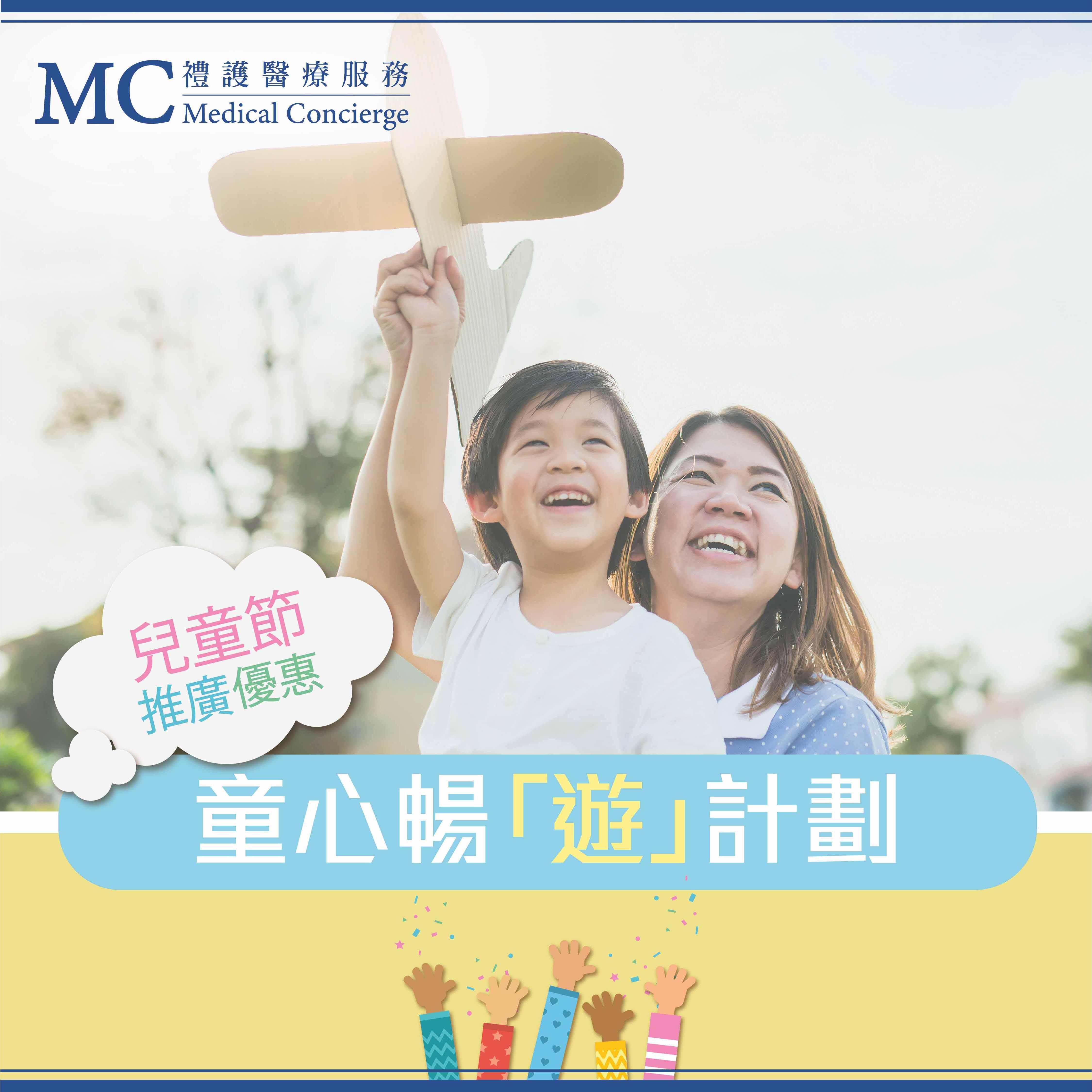 【禮護健康】📣🌟4/4兒童節推廣系列:與小孩同「遊」內心世界🌟📣