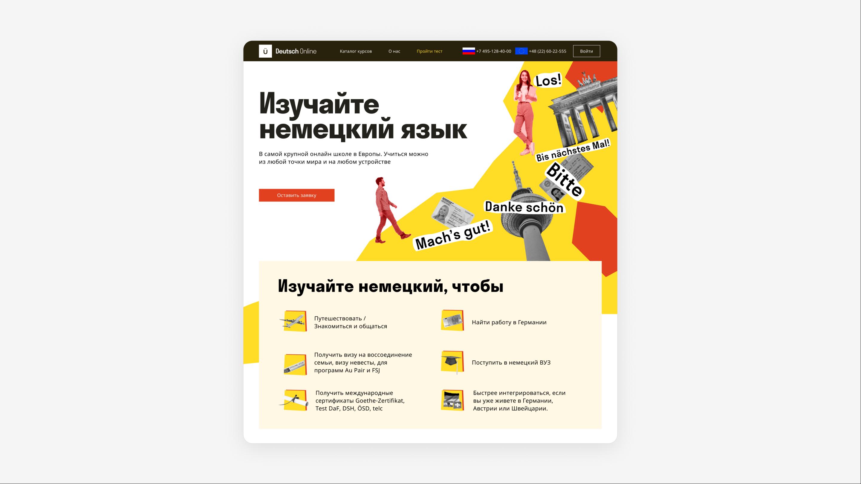 Deutsch Online website by Embacy