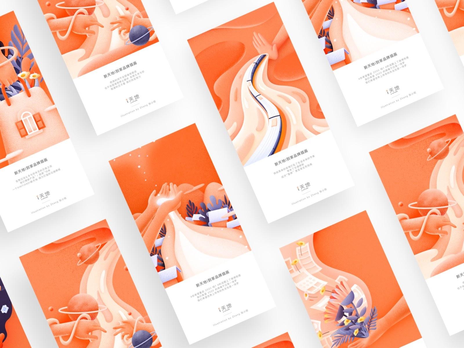 Example of orange in app design (source: Zhang 张小哈)