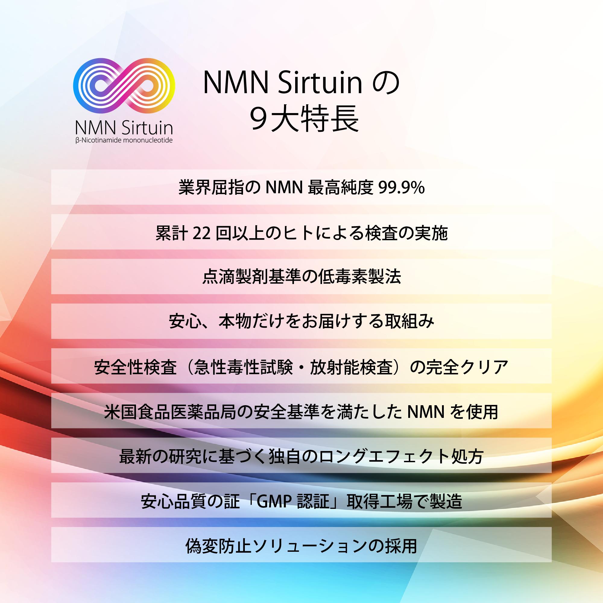 NMN Sirtuin(エヌエムエヌサーチュイン)の9大特長