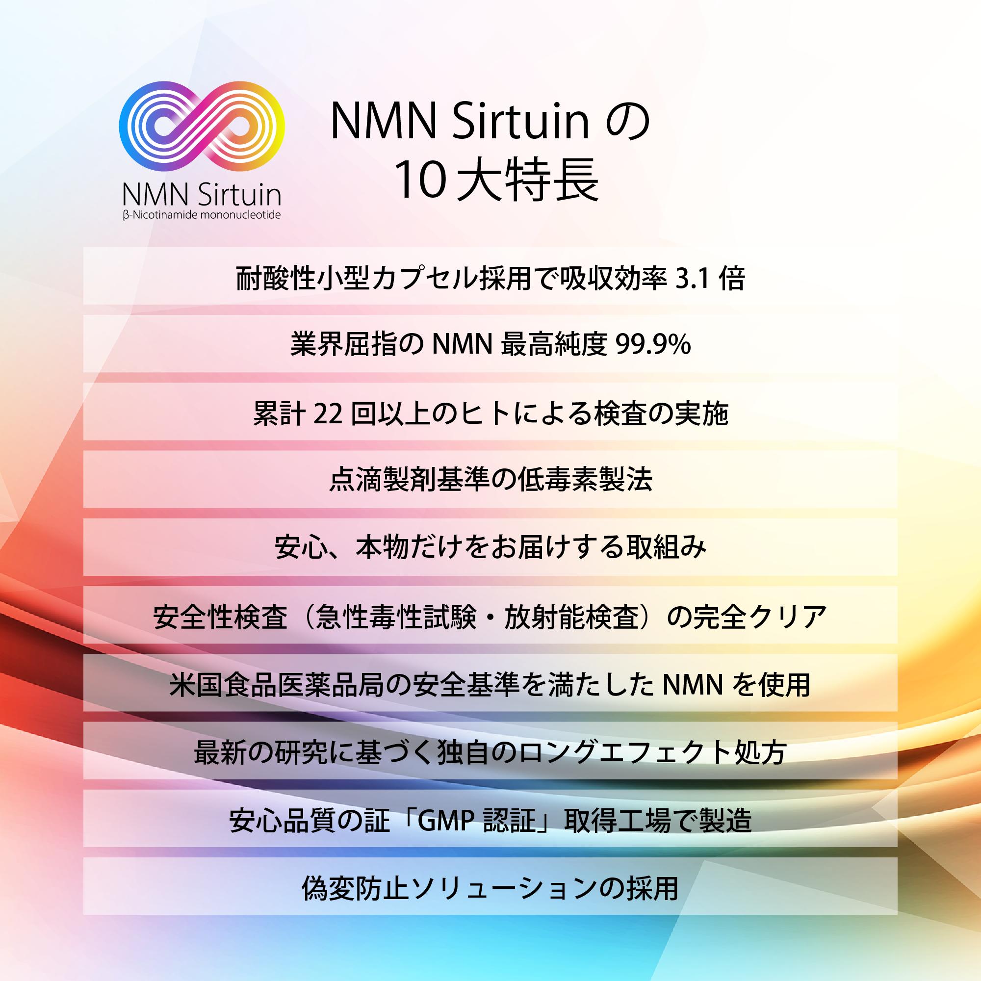 NMN Sirtuin(エヌエムエヌサーチュイン)の10大特長
