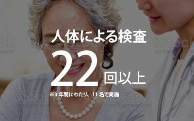 人体による検査22回以上