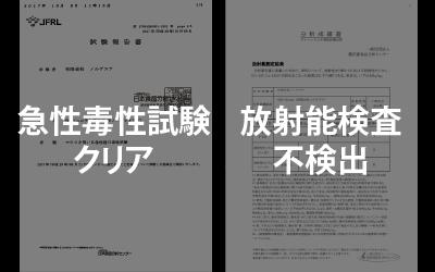 急性毒性試験及び放射性検査についての検査証明書