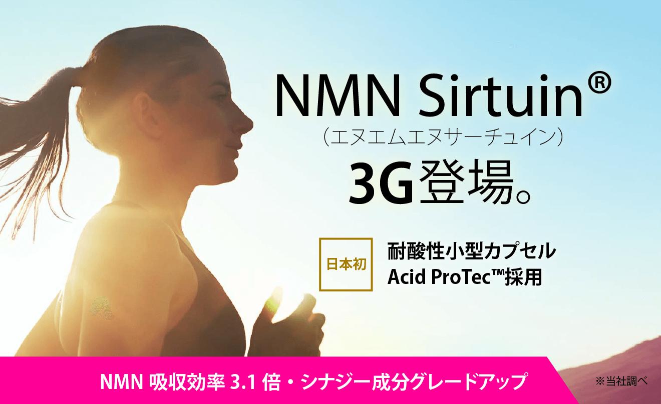 NMN Sirtuin 3G登場