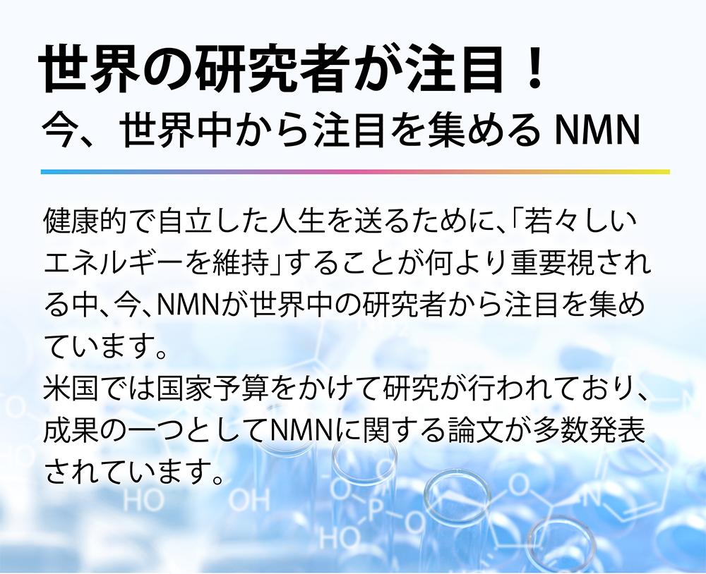 世界の研究者が注目!今、NMNは世界中から注目を集める