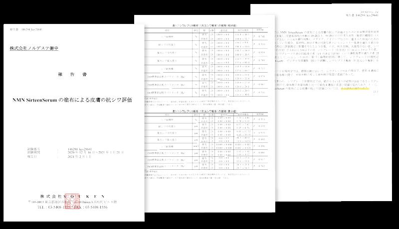 抗シワ試験成績証明書
