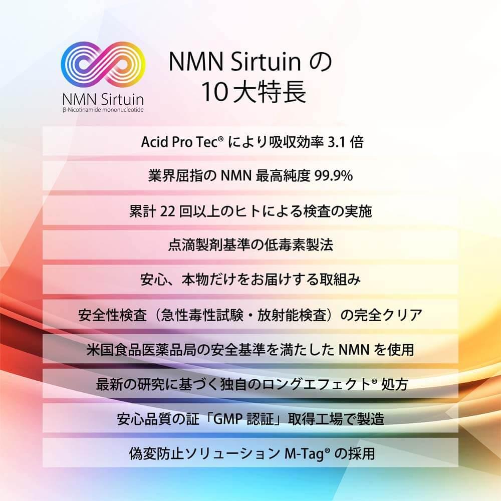 NMNカプセルの10大特長