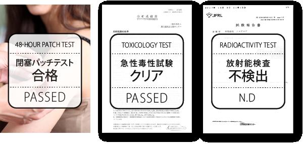 急性毒性試験及び放射性検査不検出試験成績書