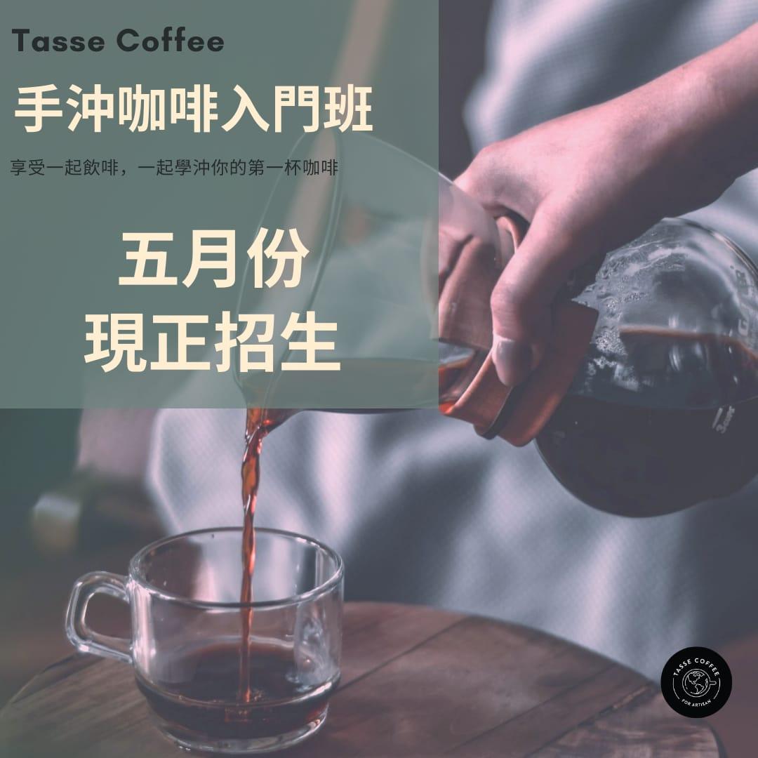 5 月份 - 和你手沖咖啡入門班 -  小班教學 ( 2-4人)