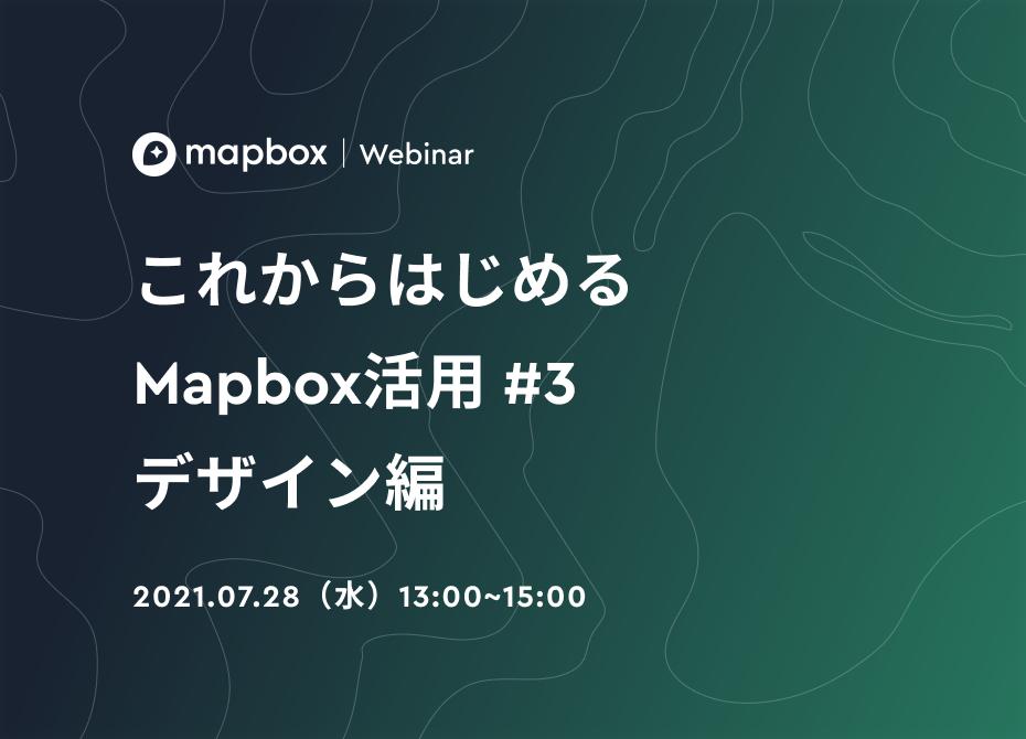 【ウェビナー開催】これからはじめるMapbox活用 #3 - モバイルアプリ編