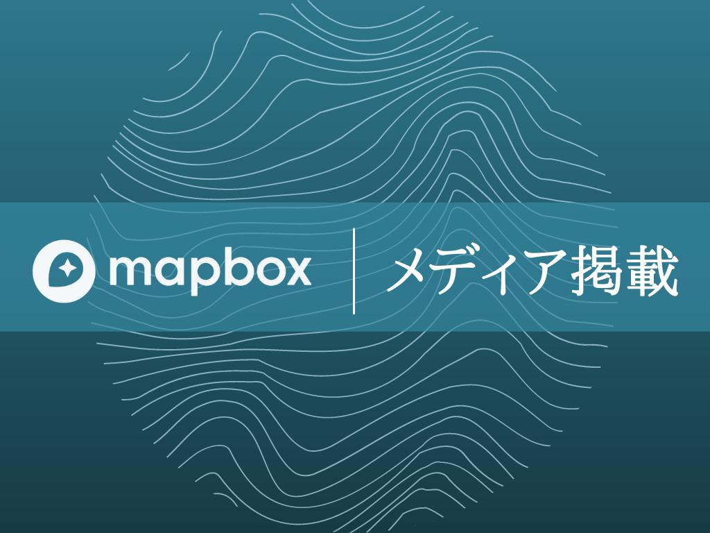 Navigation SDK ver2.0についてGeo Newsにて取り上げていただきました!