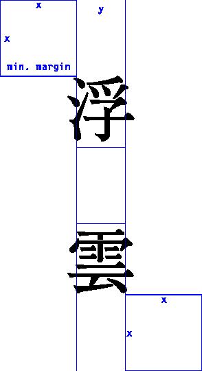 FUUUN Kanji logo + margin rules