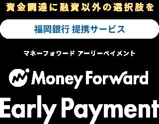 福岡銀行 提携サービス「マネーフォワード アーリーペイメント」