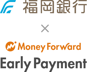 福岡銀行×Moner Forward Early Payment