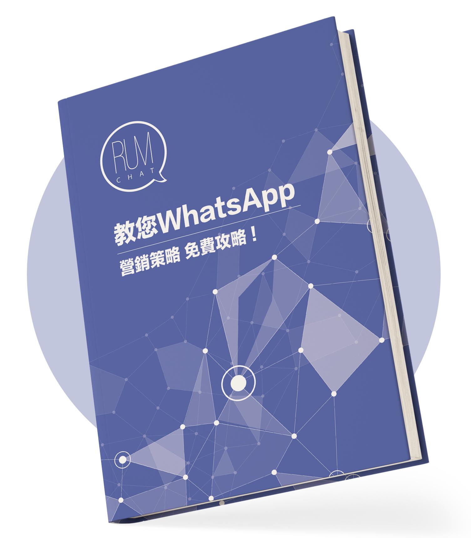 WhatsApp API marketing guide