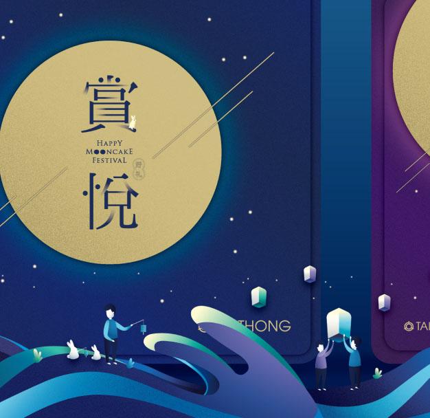 Tai Thong mooncake packaging design