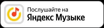 https://music.yandex.ru/album/16577345/track/89771044