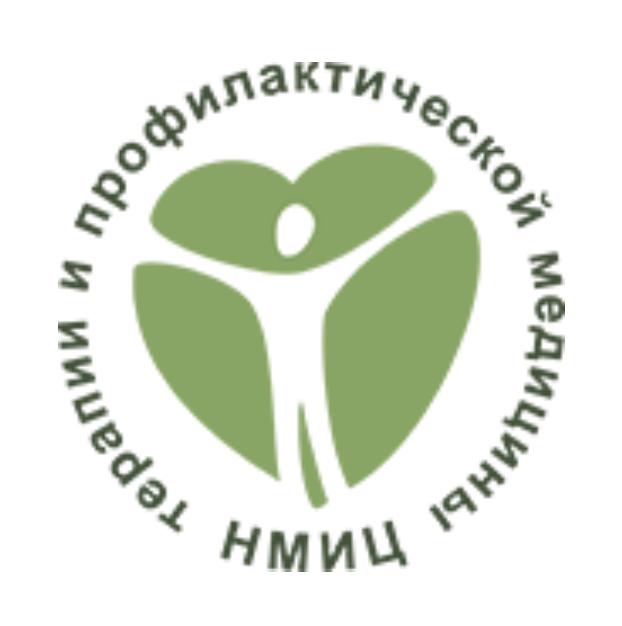 Национальный медицинский исследовательский центр терапии и профилактической медицины