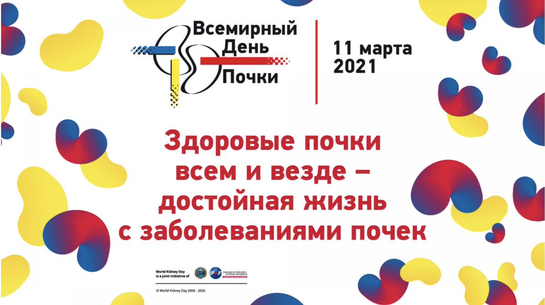 Научно-практическая конференция, посвященная Всемирному Дню Почки 2021 – «Здоровые почки всем и везде – достойная жизнь с заболеваниями почек»