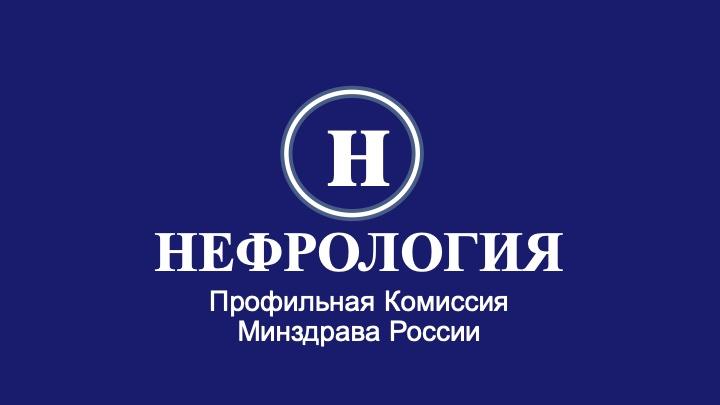 Совещание президиума профильной комиссии по нефрологии