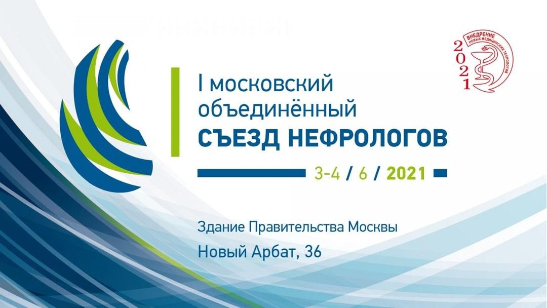I Московский объединенный съезд нефрологов