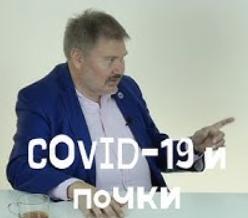COVID 19 и почки. Правда и мифы