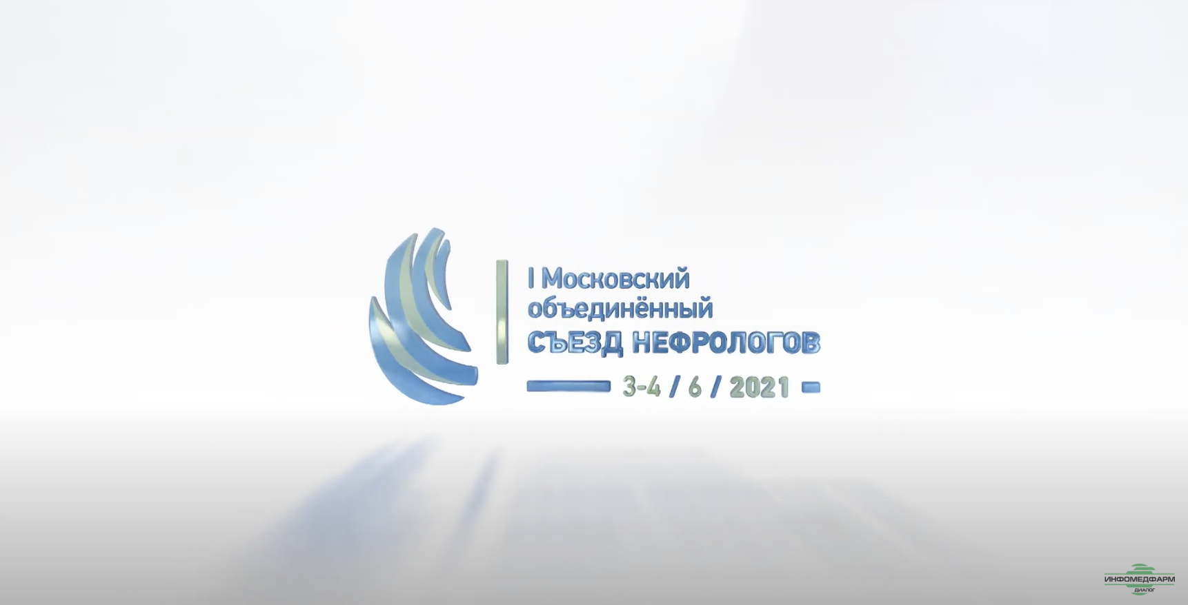 I Московский объединённый съезд нефрологов 3-4/06/ 2021