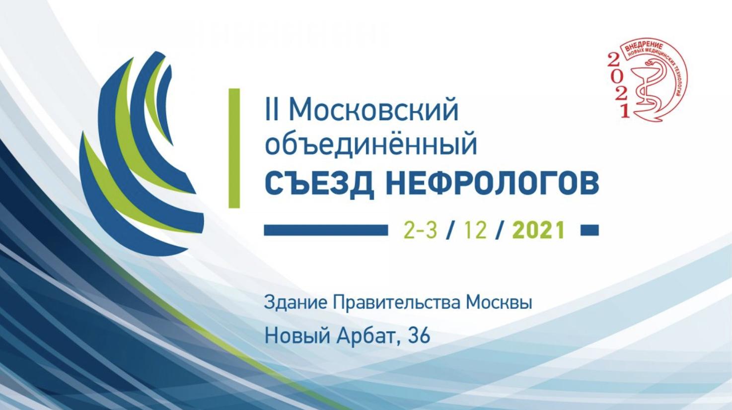 II Московский объединенный съезд нефрологов