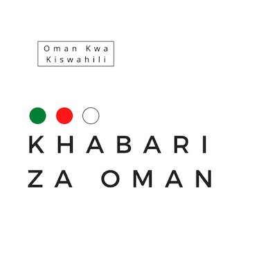 Khabari za Oman أخبار عُمان بالسواحيلية
