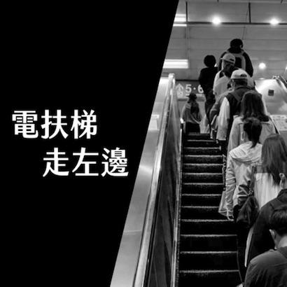 電扶梯走左邊 - 人生捷徑 (Left Side Escalator)
