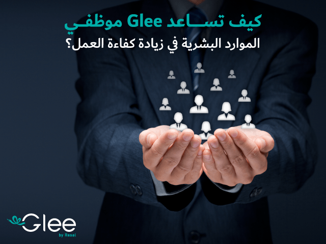 كيف تساعد Glee موظفي الموارد البشرية في زيادة كفاءة العمل؟