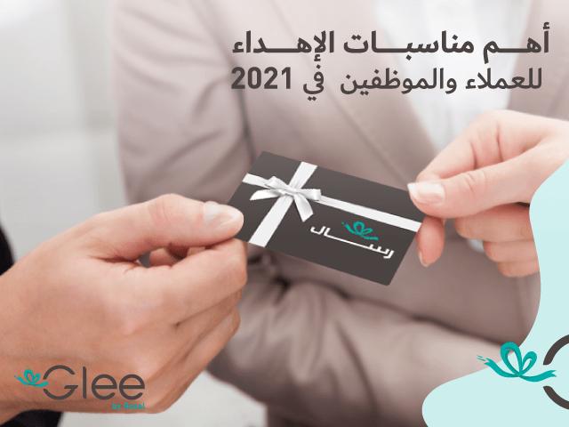 أهم مناسبات الإهداء للعملاء والموظفين في 2021