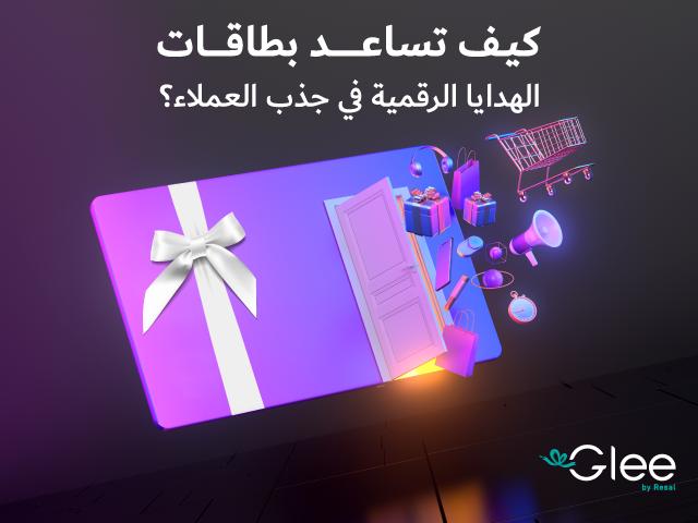 كيف تساعد بطاقات الهدايا الرقمية في جذب العملاء؟ 