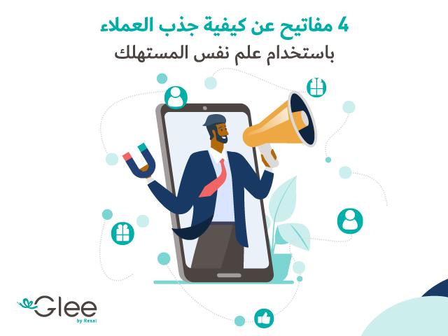 4 مفاتيح عن كيفية جذب العملاء باستخدام علم نفس المستهلك