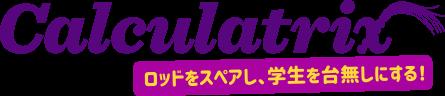 Calculatrix preview ecchitoons manga