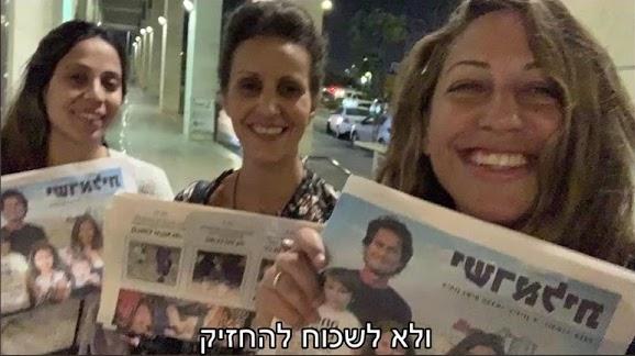 Video sobre Israelit - Presentación de un proyecto en el Congreso de 2021