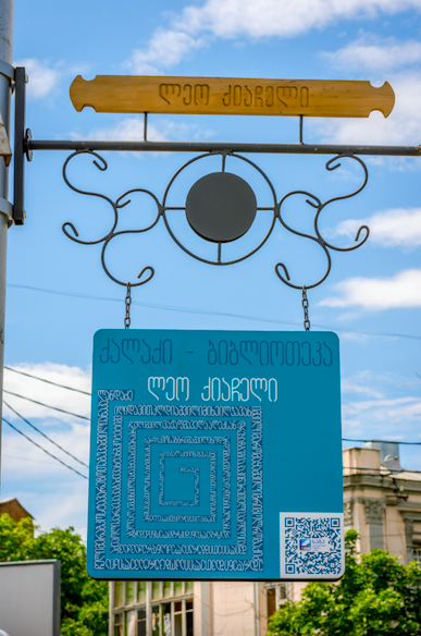 QR code street sign in the tbilisi georgia city center