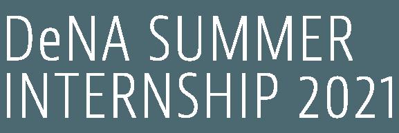 DeNA SUMMER INTERNSHIP 2020