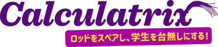 Calculatrix Manga EcchiToons