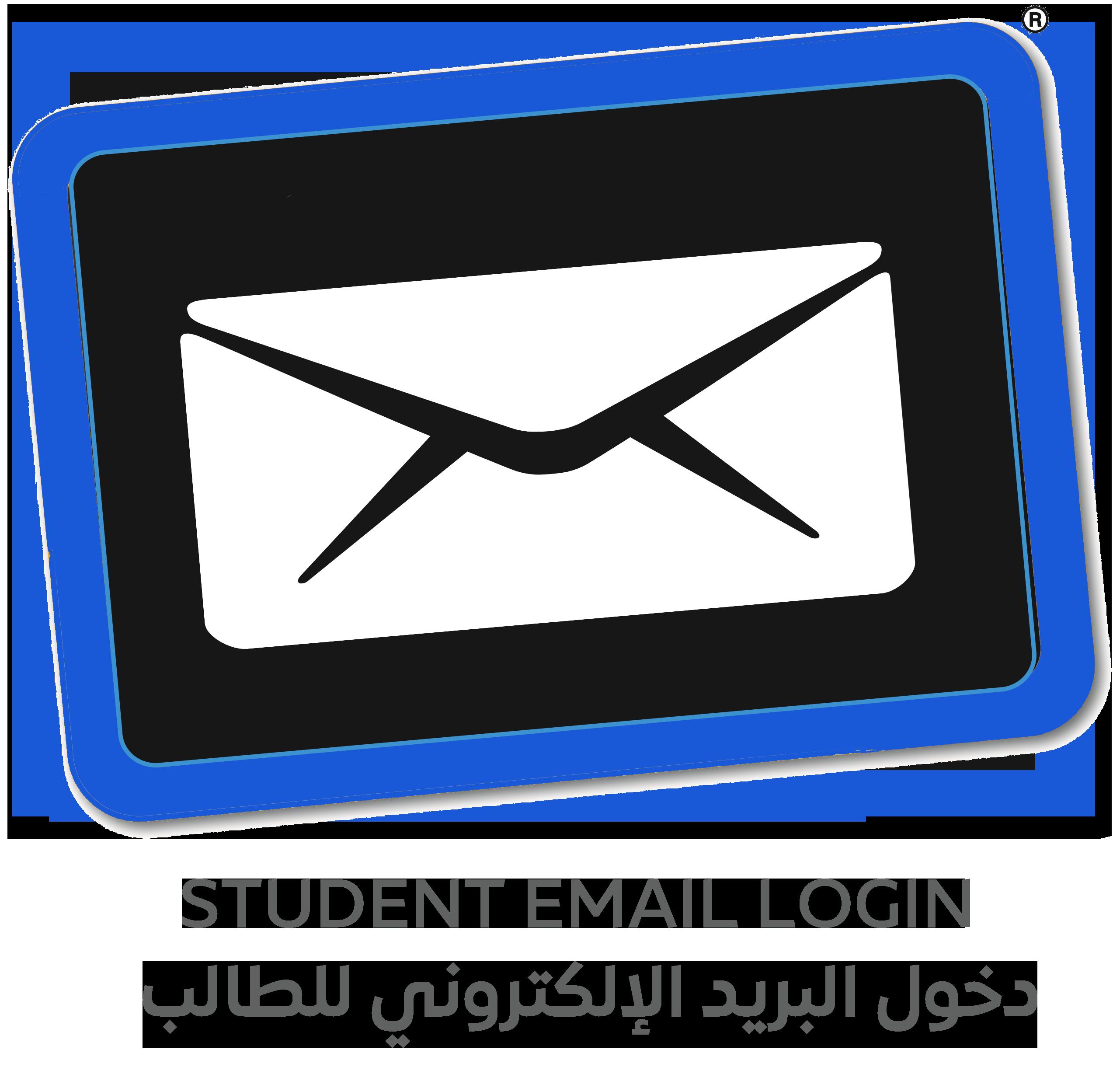 البريد الجامعي