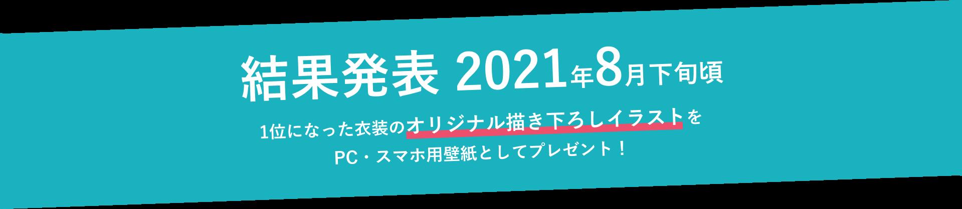 結果発表20201年8月下旬頃1位になった衣装の描き下ろしイラスト掲載予定!!乞うご期待!