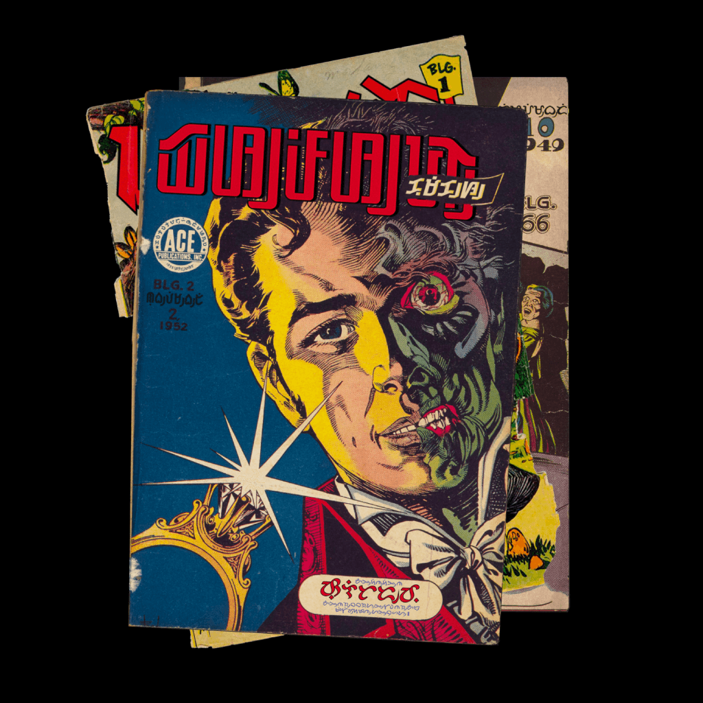 These images are a collection of Filipino design artifacts ranging from comics and advertisements to various forms of media like movie posters and album covers. These reimagined artifacts primarily explore Baybayin written using the Mangyan influenced virama or pamudpod as opposed to the Spanish influenced cross kudlit to cancel out the ending vowel due to its colonial ties. When Spanish Friars arrived to the Philippines, they altered baybayin to be able to suit Spanish translations of Catholic teachings. The use of the cross was representative of Catholicism. The Mangyan virama, or pamudpod is influenced by the Mangyan tribe and how they cancel out vowels. Given that this website is meant to explore decolonizing Filipino artifacts from pop culture, it didn't feel right to use a Spanish influenced form of baybayin.