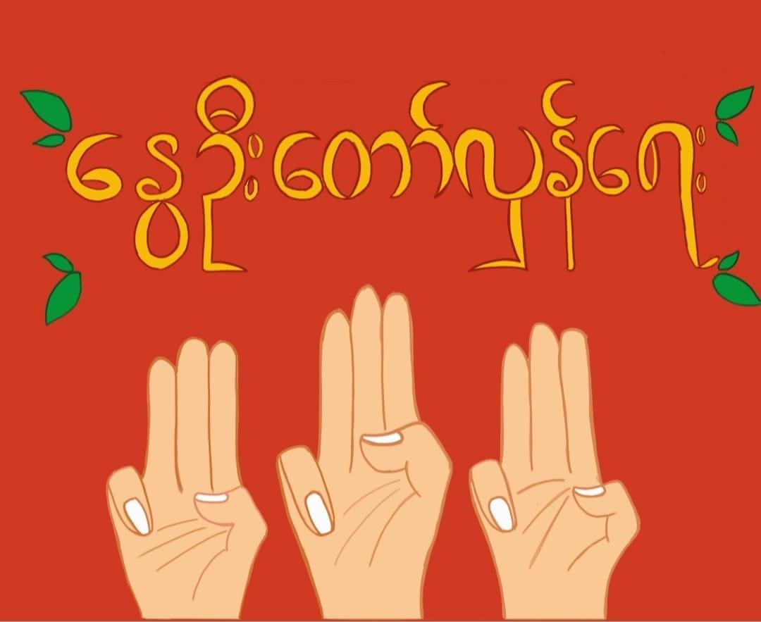 Myanmar Artist