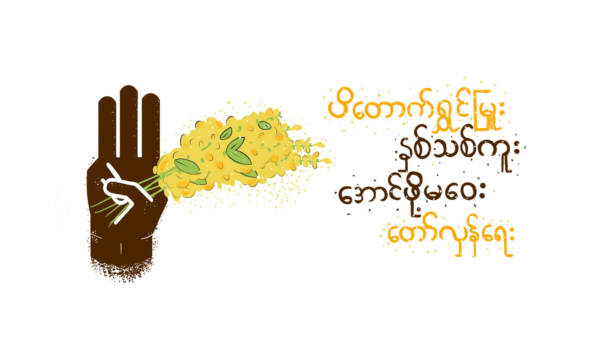 Naz, Myanmar
