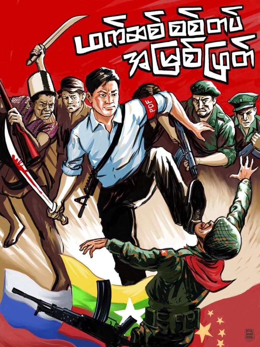RPG, Myanmar