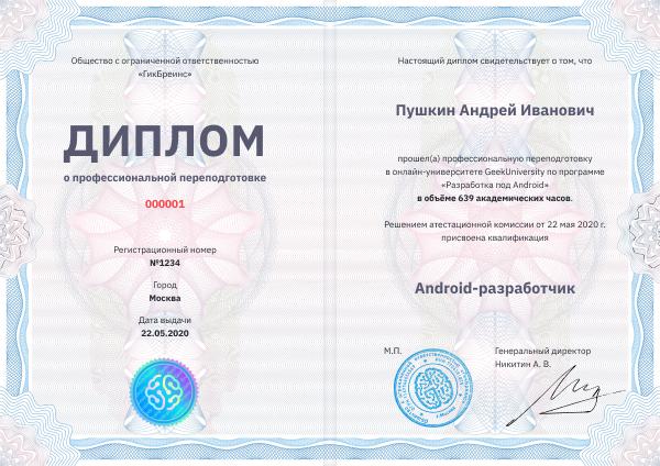 Диплом Android-разработчика